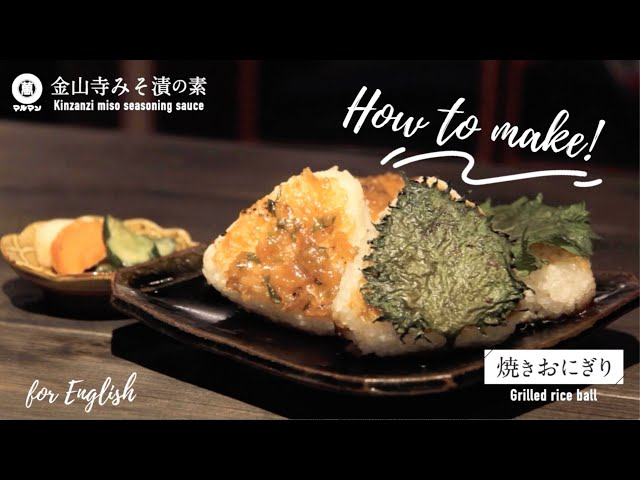 JAPANESE FOOD COOKING「Grilled rice ball」マルマン 金山寺みそ漬の素レシピ 「焼きおにぎり」英語バージョン