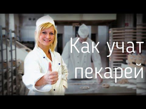 Как учат пекарей? Первые дни работы в пекарне № 3