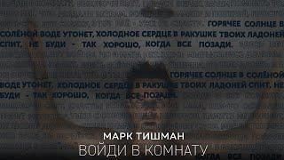 Марк Тишман   Войди В Комнату [ПРЕМЬЕРА 2018] 0+