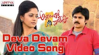 Deva Devam Video Song || Attarintiki Daredi Video Songs || Pawan Kalyan, Samantha, Pranitha
