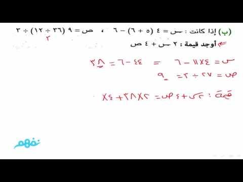 حل نموذج امتحان الجبر للصف الأول الإعدادي - الترم الثاني - نفهم