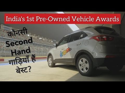 Feature - India's First Pre-owned Auto Awards | Best Used Cars & Bikes