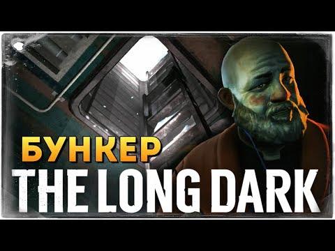 ГДЕ НАЙТИ СЕКРЕТНЫЙ БУНКЕР? - The Long Dark - Episode 3