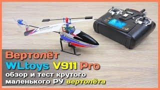 📦 Вертолет WLtoys V911 Pro - Крутой РУ вертолёт из Китая