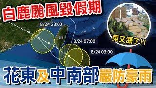 「白鹿」陸警發布   花東、中南部防大雨