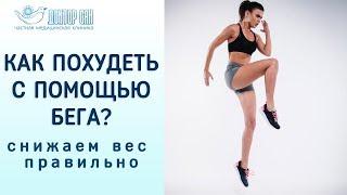 Как похудеть без вреда для здоровья. Как похудеть с помощью бега.  Советы доктора Александра Шадрина