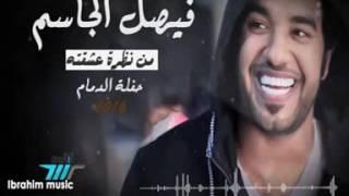 تحميل و استماع الفنان فيصل الجاسم من نظرة عشقته حفلة الدمام 2016 شبكة ألحان الغنائية حصري MP3