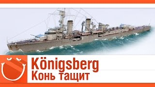 World of warships - Königsberg. Конь тащит.
