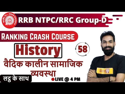 Class-58|RRB NTPC/RRC Group-D Ranking Crash Course|History|By Sachin Sir|Surprise