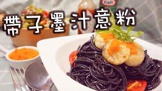 墨汁意粉食譜 鮮貝墨汁意面 Squid Ink Spaghetti Recipe【料理星星#11】