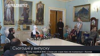 Випуск новин на ПравдаТут за 13.06.19 (13:30)