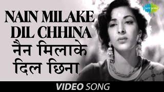 Nain Milake Dil Chhina | Video Song | Jan Pehchan | Nargis