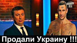 Вечерний Квартал 95. Дырявые Политики!!! Луценко.Кличко.Яценюк!!!
