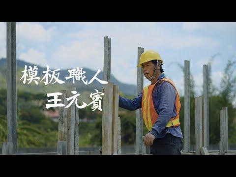 【模板職人】王元賓_圖示