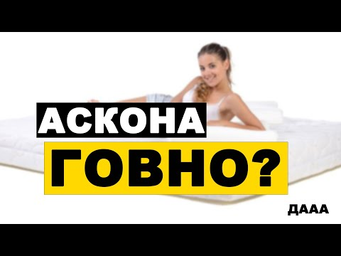 Матрас Аскона. Стоит ли покупать?