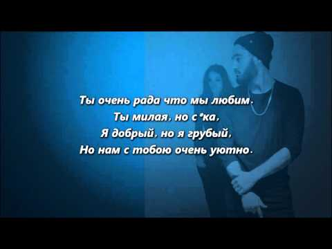 Мот – До мурашек (feat Jah Khalib) (Lyrics, Текст Песни)