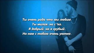 Мот – До мурашек (feat Jah Khalib) (Lyrics, Текст Песни)