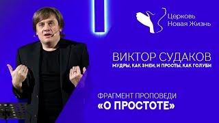 Виктор Судаков - Мудры, как змеи, и просты, как голуби