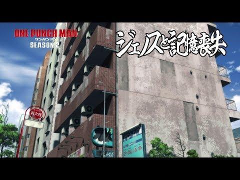 《一拳超人》第二季第三卷OVA預告《傑諾斯記憶喪失》