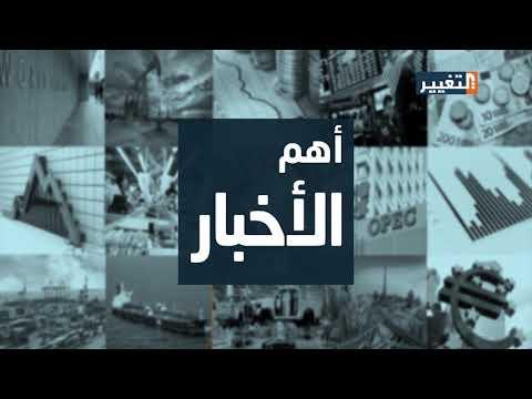 شاهد بالفيديو.. أهم اخبار الاقتصاد في العراق والعالم اليوم 14-1-2019 - قناة التغيير
