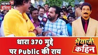 धारा 370 मुद्दे पर  Delhi के कनॉट प्लेस में भैयाजी कहिन Live | Bhaiyaji Kahin With Prateek Trivedi