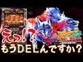 【パチスロ・パチンコ実践動画】ヤルヲの燃えカス #67