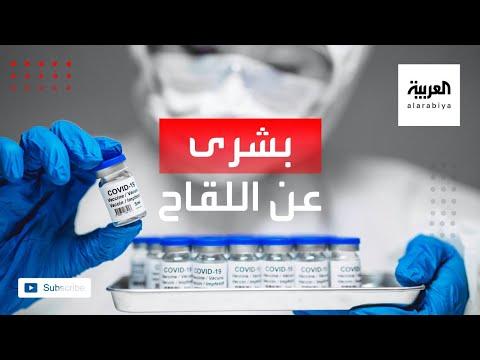 العرب اليوم - شاهد: بشرى عن لقاح فايزر.. احتمال جاهزيته نهاية العام