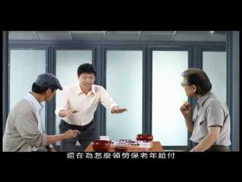 勞保老年給付棋逢敵手篇-國台語版