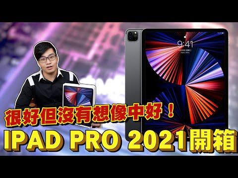 iPad Pro 2021 m1開箱 評測