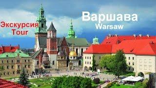 Польша автобусный тур. Экскурсия по Варшаве - Tour Warsaw.3