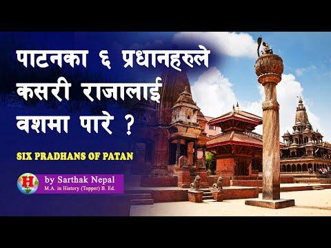 ६ प्रधानहरुको चर्तिकलामा पिल्सिएका मल्ल राजाहरु  || The six Pradhans of Patan & Malla Kings ||