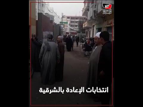 إقبال الناخبين أمام لجان الانتخابات في جولة الإعادة بالشرقية