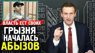 Грызня началась. Михаил Абызов арестован. Алексей Навальный про Абызова.