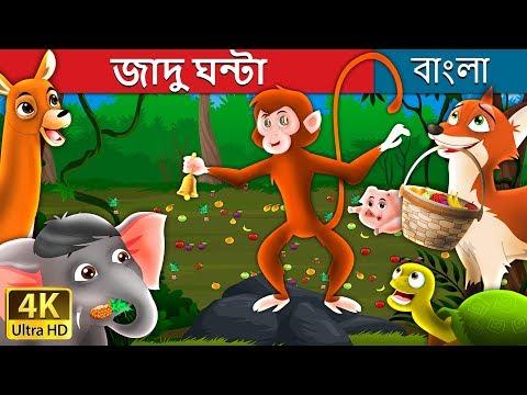 জাদু ঘন্টা | Magic Bell in Bengali | Bangla Cartoon | Bengali Fairy Tales