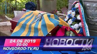 24.06.2019 г. Новости дня на НТ в 20:00
