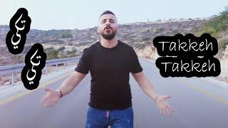 Eyad Tannous - Takkeh Takkeh [Official Music Video] (2018) / اياد طنوس - تكي تكي