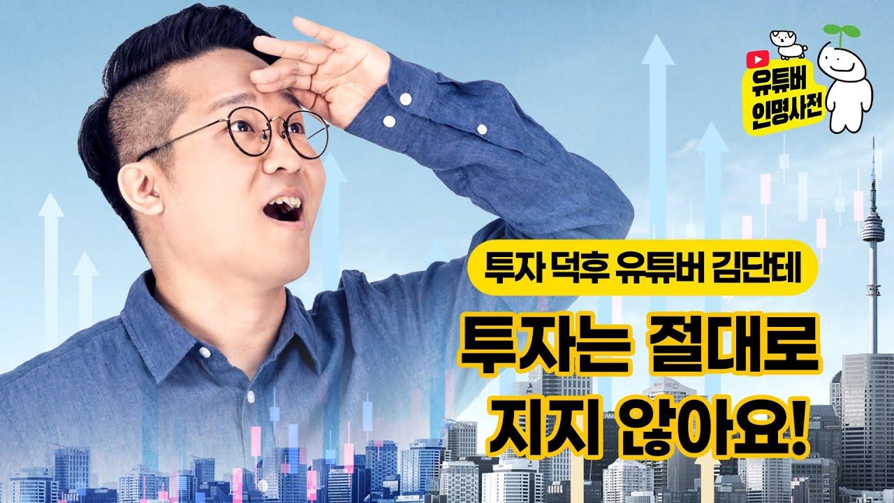 """'투자왕' 김단테, """"공부 할 자신 없으면 투자하지 마세요"""""""