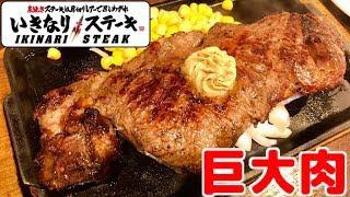 巨大肉いきなりステーキで700グラムのステーキを注文して喰らう!飯テロ