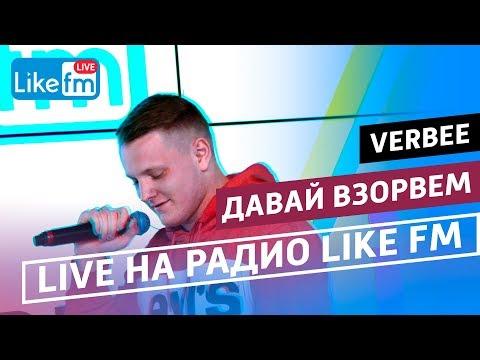 VERBEE - Давай Взорвём (LIVE @ Like FM)