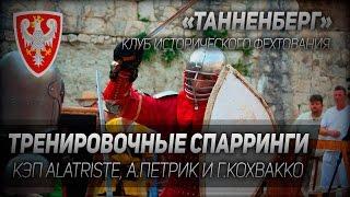 Фехтование #2: Тренировочные спарринги - кэп Alatriste, А.Петрик и Г.Кохвакко.