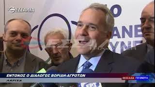 ΕΝΤΟΝΟΣ Ο ΔΙΑΛΟΓΟΣ ΒΟΡΙΔΗ-ΑΓΡΟΤΩΝ 21 02 2020