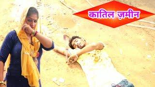 कातिल ज़मीन || Kateel Zamin || सोनिया & PK Haryanvi Team हरयाणवी राजस्थानी नाटक