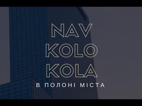 Navkolo Kola - В полоні міста