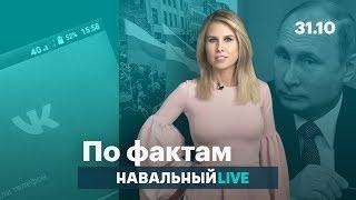 🔥 Путин и штрафы за митинги. Реакция на «реформы». Иск к «ВКонтакте»