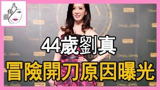 劉真44歲冒險開刀原因曝光!去年10月就有狀況,苦撐N月內幕