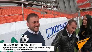 """Игорь Кунгурцев рассказывает о стадионе """"Екатеринбург Арена"""""""