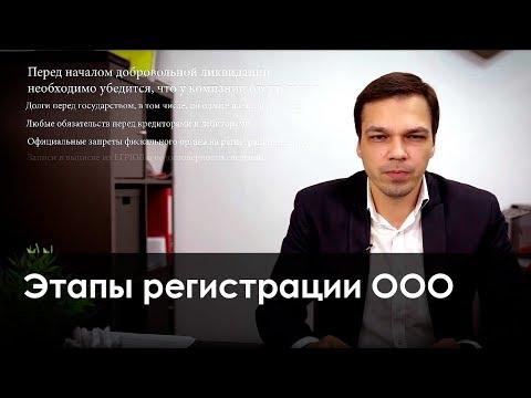 Регистрация ООО Основные этапы