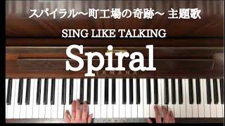 mqdefault - 🌱🎹【弾いてみた】「スパイラル~町工場の奇跡~」主題歌「Spiral」/SING LIKE TALKING【ピアノ】