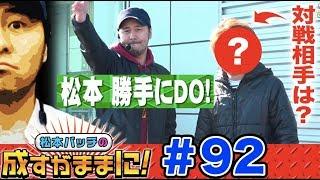 松本バッチの成すがままに! #92【ミリオンゴッド-神々の凱旋-/リノ】パチスロ