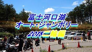 【二輪編】富士河口湖オートジャンボリー【2018】
